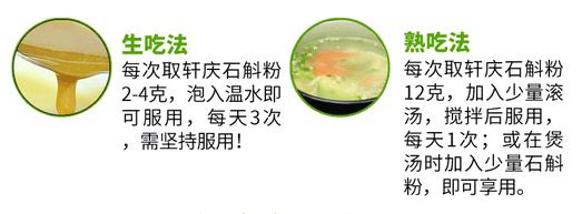 铁皮石斛粉吃法