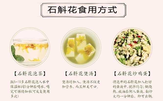 石斛花食用方法